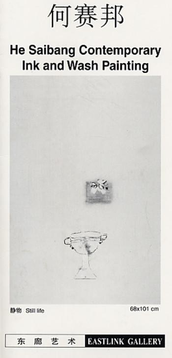 He Saibang Contemporary Ink and Wash Painting