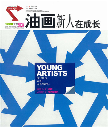 Mixture and Vitality: 2008 Beijing Show of Sichuan Fine Arts Institute -- Young Artists of Oils are