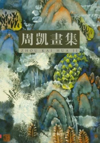 Zhou Kai Hua Ji
