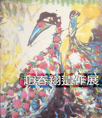 (A Retrospective Exhibition in Memory of Chao Chung-Hsiang)