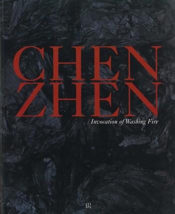 Chen Zhen: Invocation of Washing Fire