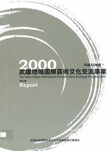 The Takeo Region International Art and Culture Exchange Program 2000