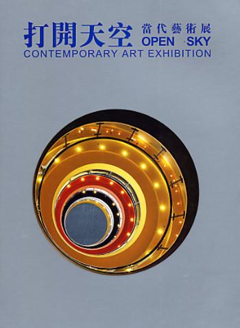 Open Sky: Contemporary Art Exhibition