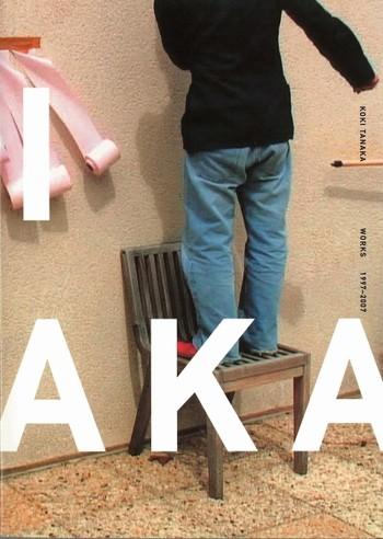 Koki Tanaka: Works 1997-2007