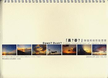 Dawn? Dusk? - Video Installation of Jenny Chen