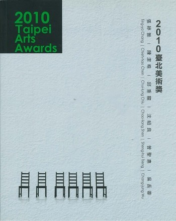 2010 Taipei Arts Awards