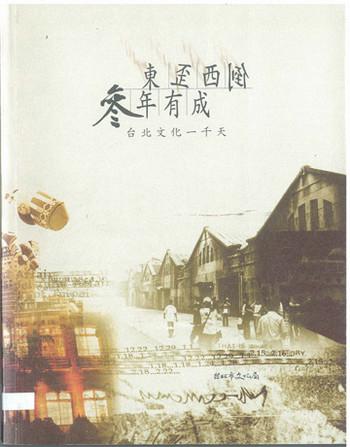 (Three years of cultural development in Taipei)