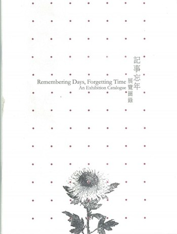 Remembering Days, Forgetting Time: An Exhibition Catalogue