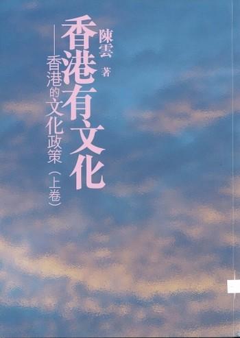 (Hong Kong and Her Culture: Hong Kong's Cultural Policy (Vol.1))