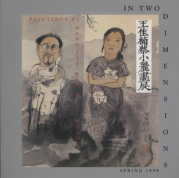 In Two Dimensions: Paintings by Wang Jianan and Cai Xiaoli