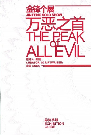 Jin Feng Solo Show: The Peak of All Evil