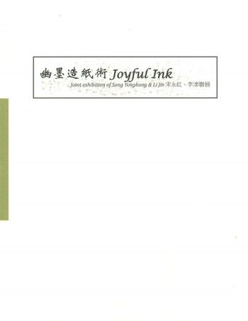 Joyful Ink: Joint Exhibition of Song Yonghong & Li Jin