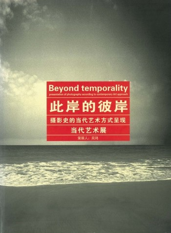 Beyond Temporality: Presentation of Photography according to Contemporary Art Approach