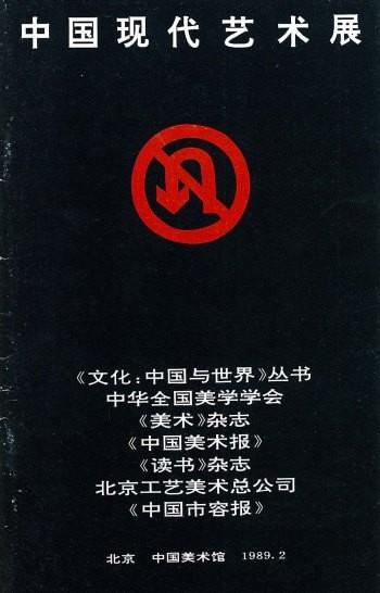 China/Avant-Garde