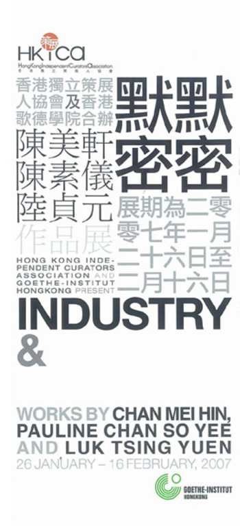 Industry & silence