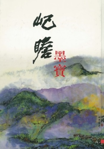 Treasured Collection of Zhu Qizhan's Paintings