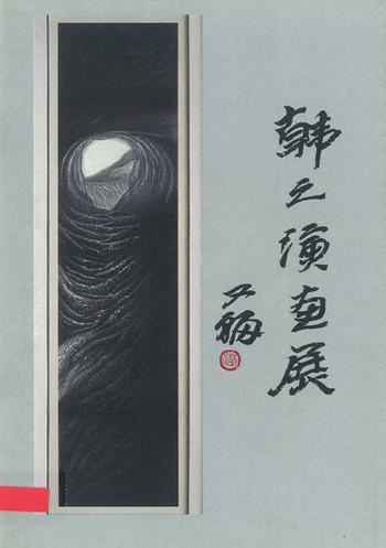 Han Jiyon Exhibition