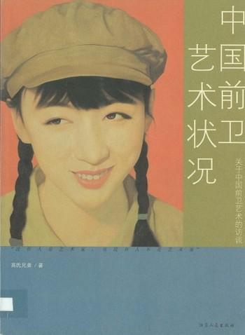 (The State of Chinese Avant-Garde Art: A Compilation of Interviews on Chinese Avant-Garde Art)