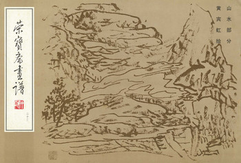 (The Selection of Rong Bao Zhai no. 23 - Landscape)