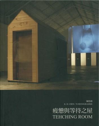 K.H. CHEN/ Tchenogramme: Tehching Room