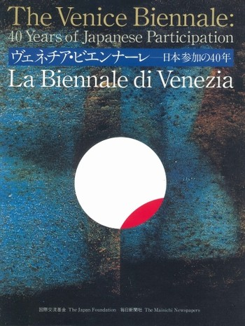 The Venice Biennale: 40 Years of Japanese Participation