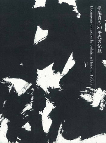 Documents on Works by Sadaharu Horio in 1980's