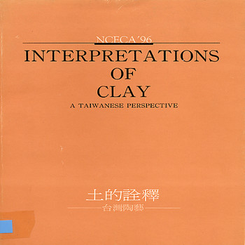 NCECA '96 Interpretations of Clay: A Taiwanese Perspective