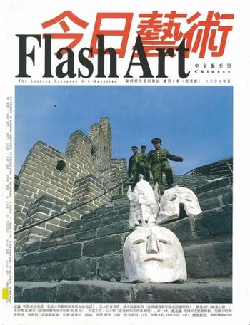Flash art (Taiwan) (All holdings in AAA)