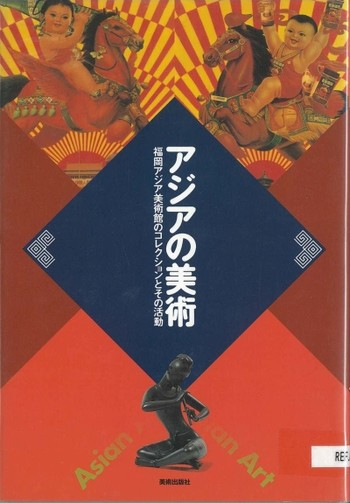 Asian Art: Collection and activities of the Fukuoka Asian Art Museum