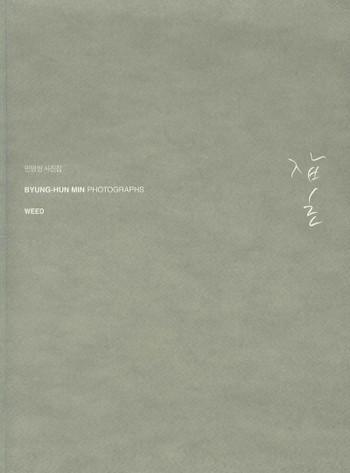 Byung-Hun Min Photographs: Weed