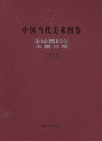 (Chinese Contemporary Art Album: 1979-1999 Ink Painting)