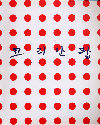 Korean Pop Art