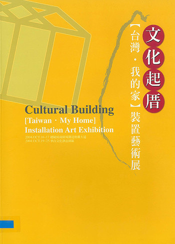 Cultural Building: [Taiwan. My Home] Installation Art Exhibition