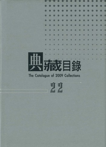 The Catalogue of 2009 Collections 22