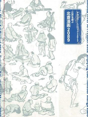Sumida River Art Project 2012: Enjoying Edo: Hokusai Manga 2089