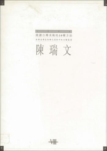 (Chen Juiwen)