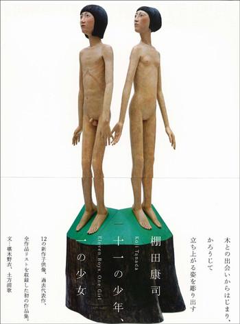 Koji Tanada: Eleven Boys, One Girl