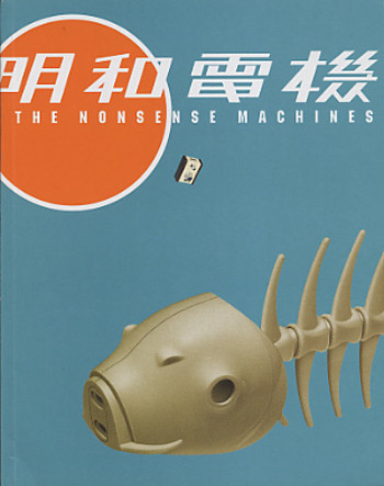 Maywa Denki: The Nonsense Machines (at the Hiroshima City Museum of Contemporary Art)