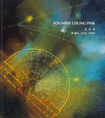 Younhee Chung Paik