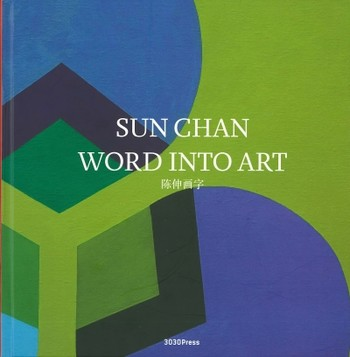 Sun Chan: Word into Art