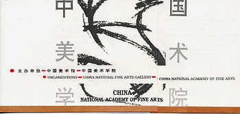 China National Academy of Fine Arts Exhibition