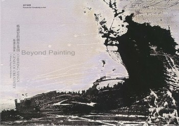 Forum for Creativity in Art: Beyond Painting: Chuhung Yang's Genes of Creativity