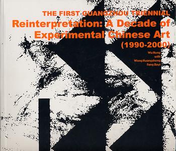 The First Guangzhou Triennial - Reinterpretation: A Decade of Experimental Chinese Art (1990-2000) (
