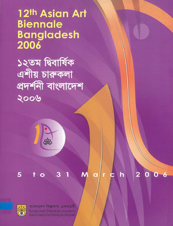 The 12th Asian Art Biennale Bangladesh 2006