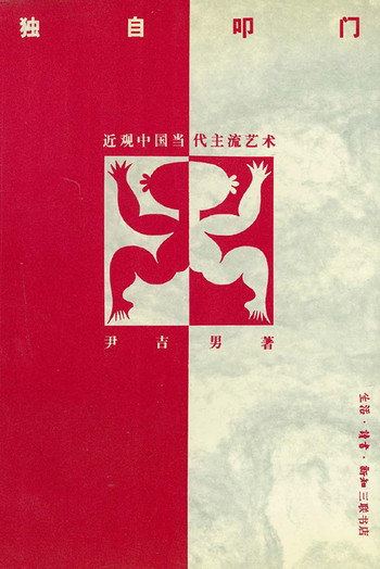 A Close Look at Contemporary Chinese Culture and Art: Knocking at the Door Alone (2nd ed)