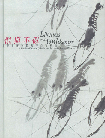 Likeness and Unlikeness: A Selection of Works by Qi Baishi from the Liaoning Provincial Museum