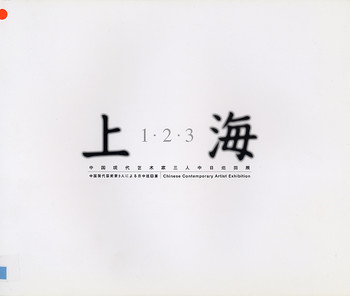Chinese Contemporary Artist Exhibition