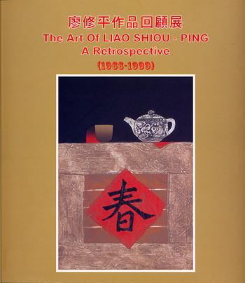 The Art of Liao Shiou-Ping: A Retrospective (1966-1999)