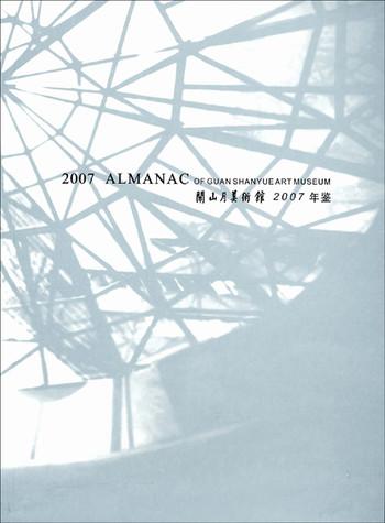 2007 Almanac of Guan Shanyue Art Museum