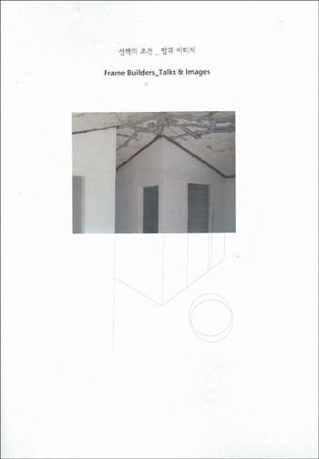 Frame builders: talks & images